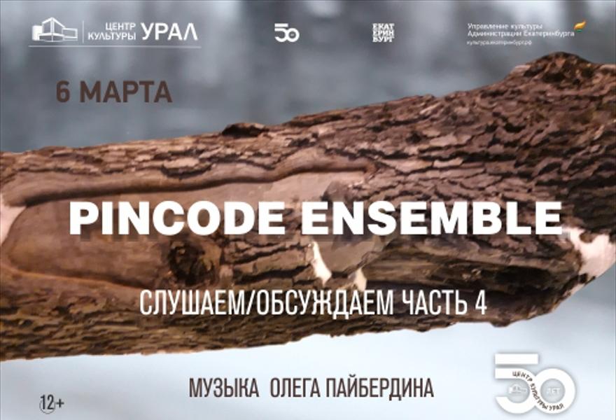 Концерт Pincode Ensemble «Слушаем/Обсуждаем 4».