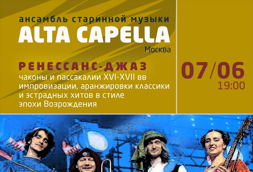 """Ансамбль старинной музыки """"ALTA CAPELLA"""""""