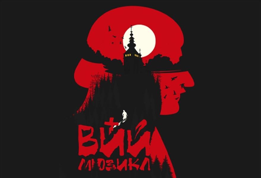 "Мюзикл ""Вий"" Москва"