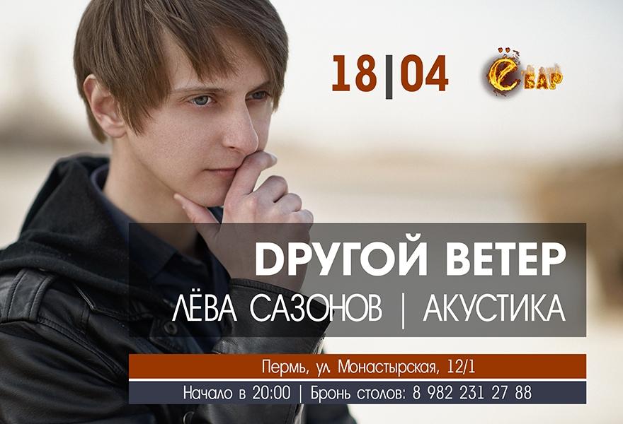 Dругой Ветер /Акустика/ • Пермь