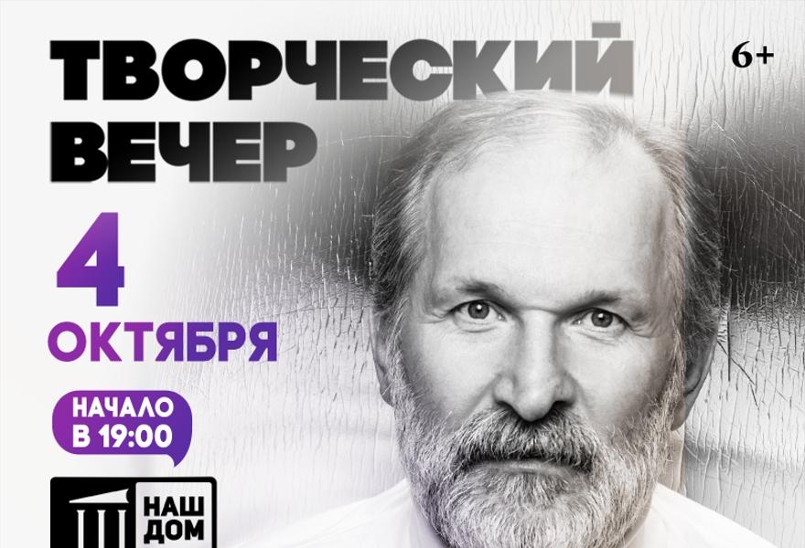 Творческий вечер Ф. Добронравова