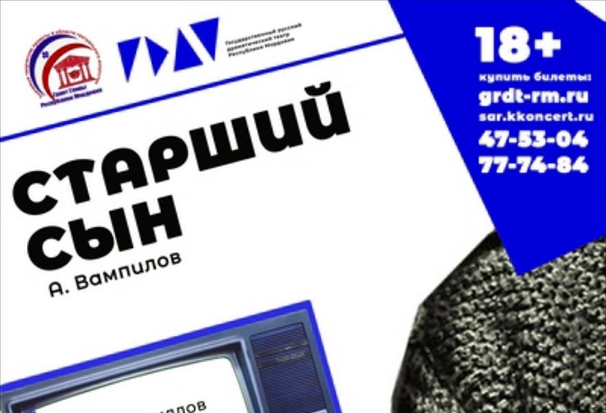 """""""Старший сын"""" А.Вампилов, комедия"""