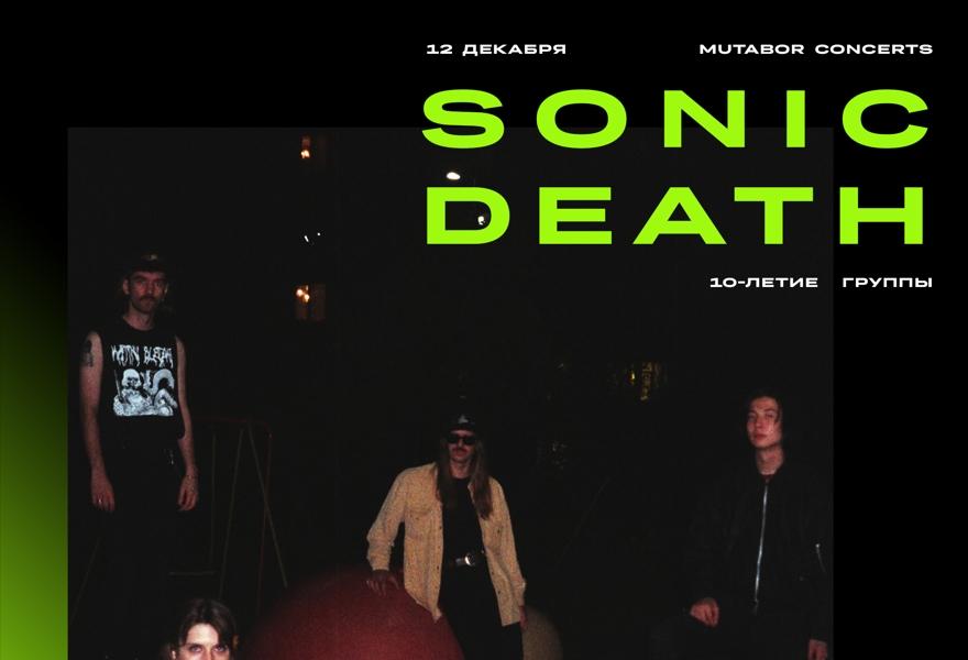 Sonic Death