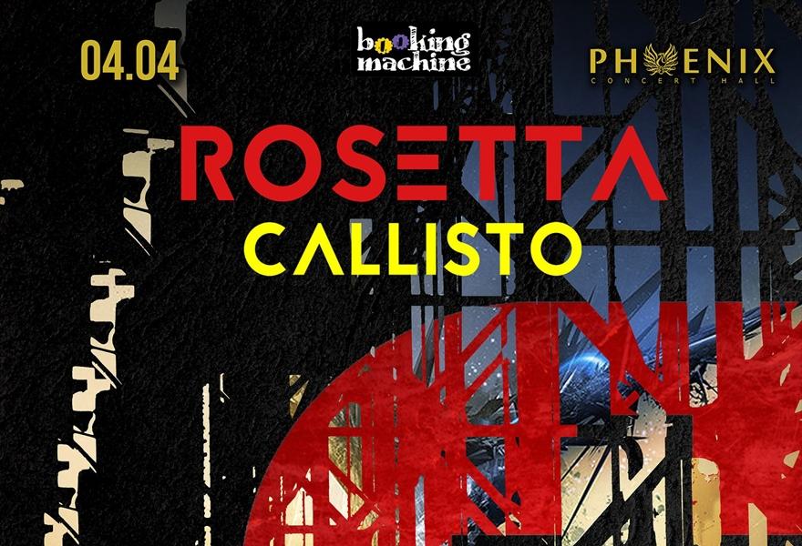 Rosetta (USA), Callisto (FIN) в Питере