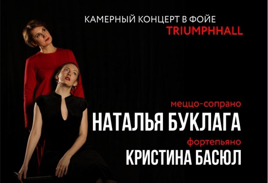 TRIUMPHHALL. Наталья Буклага (меццо-сопрано), Кристина Басюл (фортепиано).