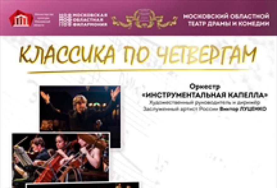 «Музыка XX века. Вайнберг,Шостакович, Шнитке»