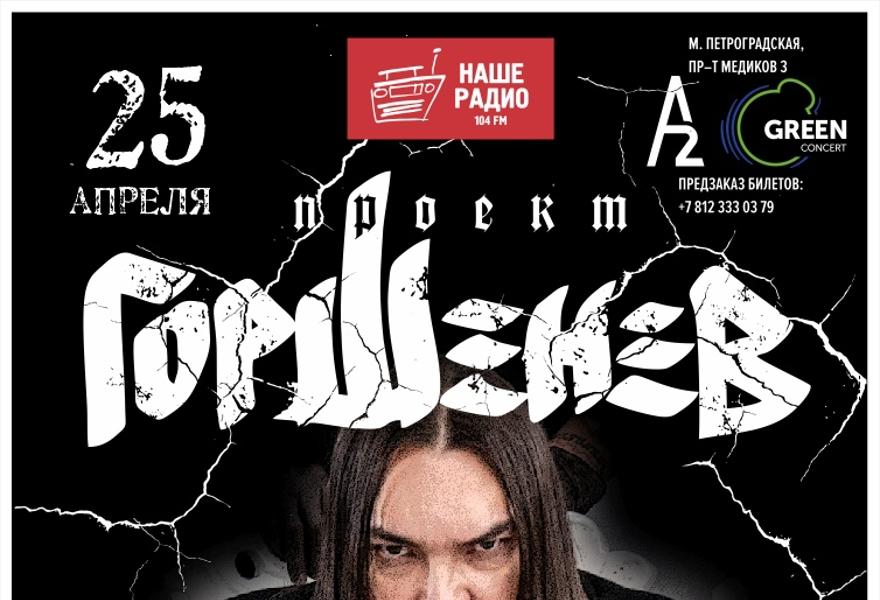 ГОРШЕНЕВ. Презентация альбома «Звездный мусор»