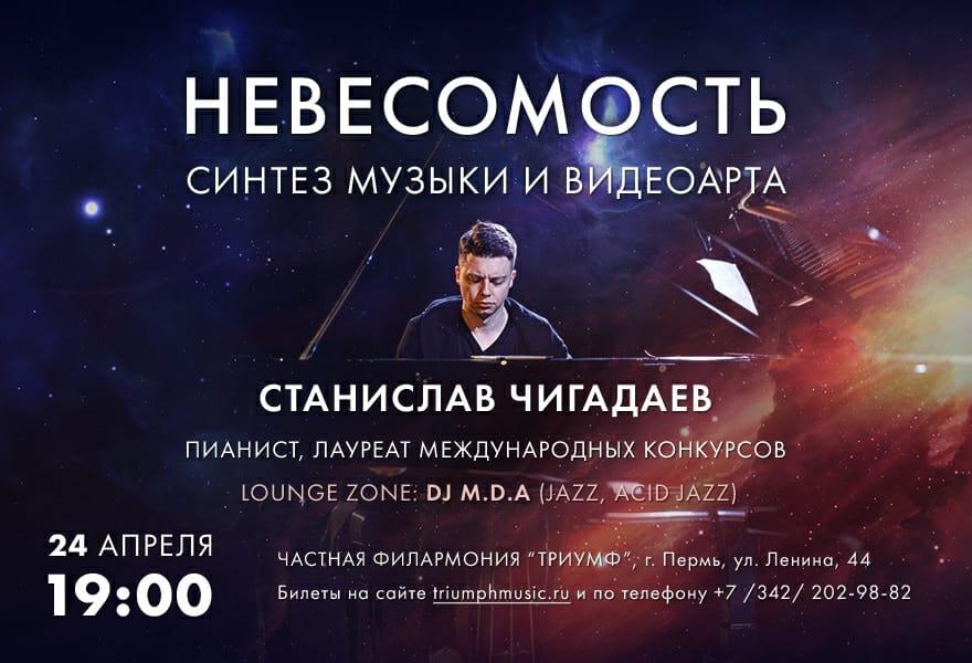 Невесомость. Станислав Чигадаев