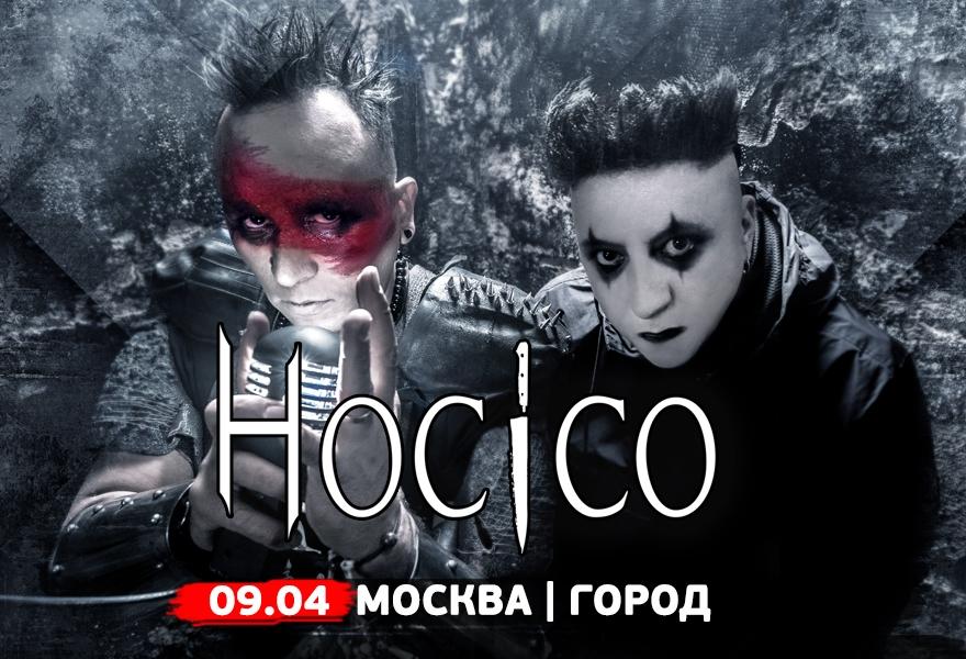 HOCICO Москва