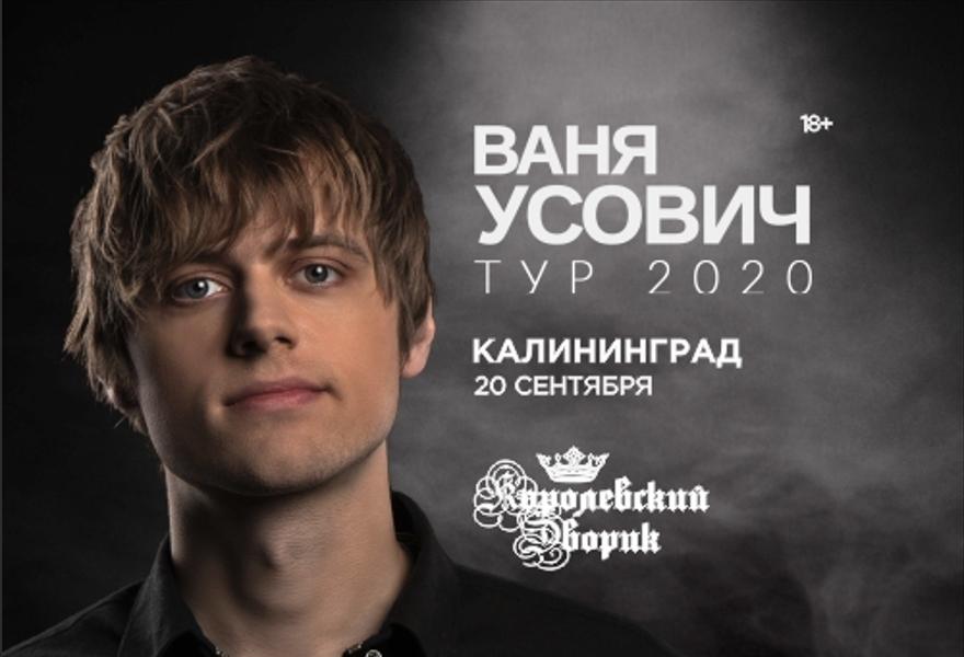 Stand up концерт Ивана Усовича