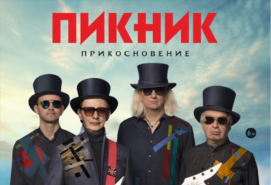 Группа «ПИКНИК».  Тур «Прикосновение»