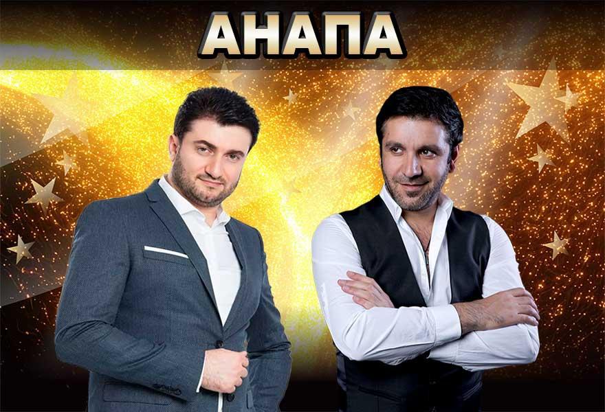 Арсен Шахунц и Ваче Амарян