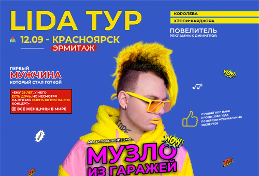 Lida | 12 сентября — Красноярск | Эрмитаж