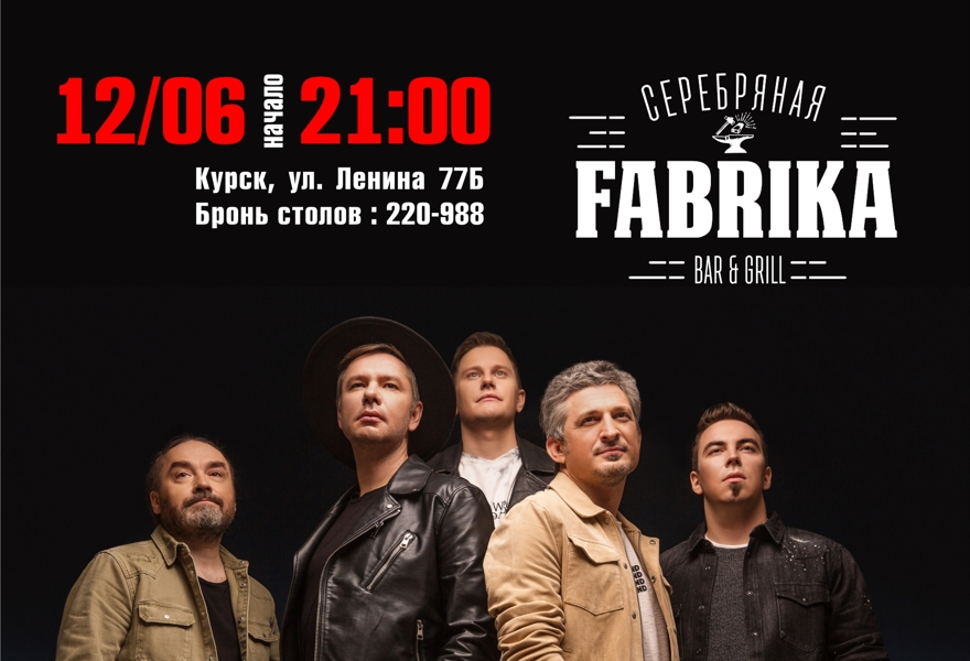УНДЕРВУД/Впервые в Курске