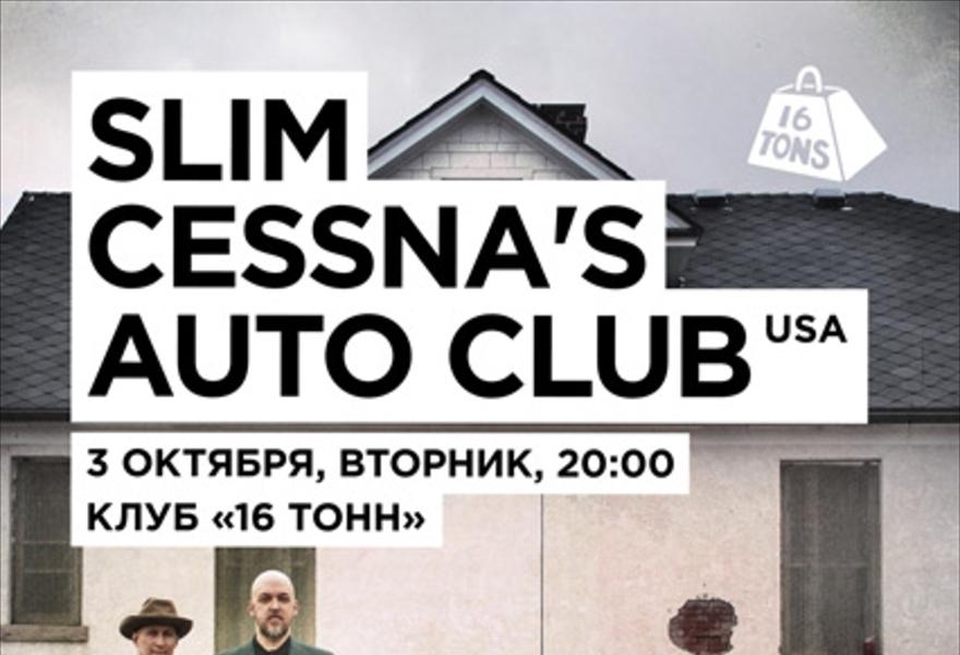 Slim Cessna's Auto Club (USA) Впервые в России!