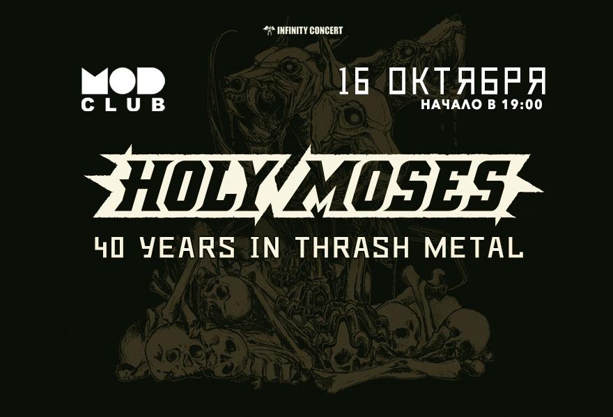 Holy Moses (DE)