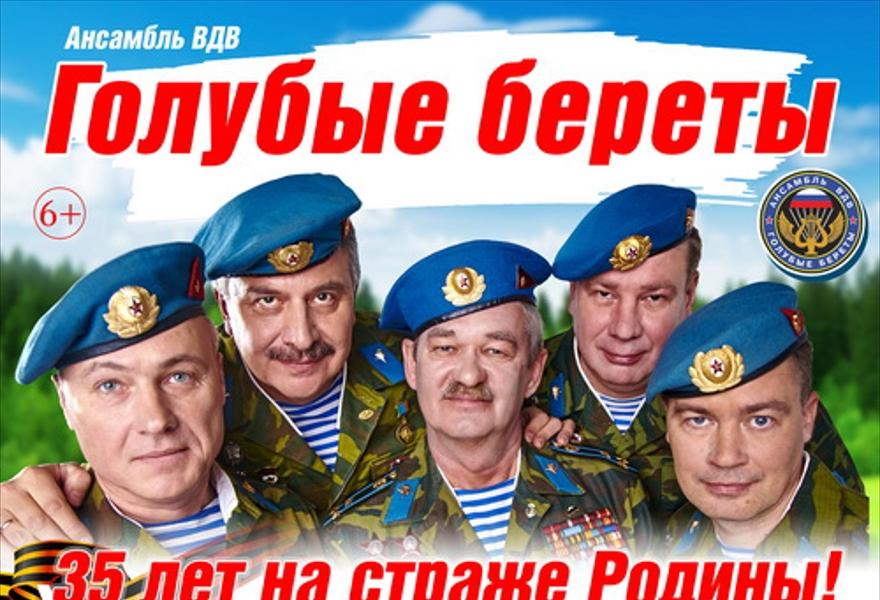 """Ансамбль ВДВ """"Голубые береты"""""""
