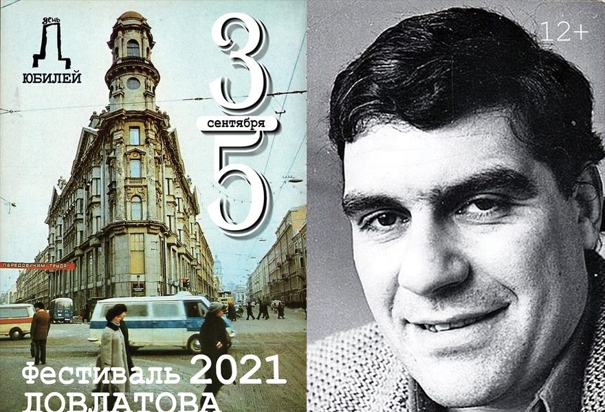Лекция Галины Доброзраковой «Малоизвестные произведения Довлатова советского периода»