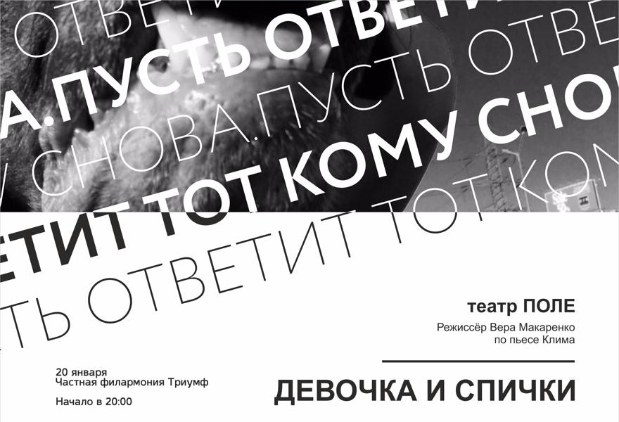 """Спектакль """"Девочка и спички"""""""