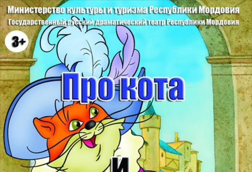 """""""Про Кота и про любовь"""" И.Чернышев, романтическая сказка-комедия"""