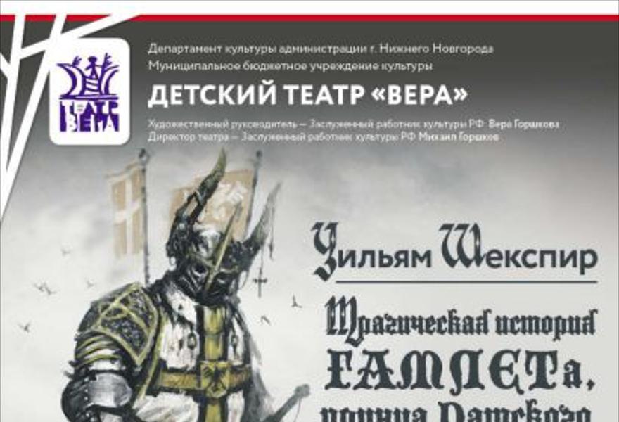 У. Шекспир.ТРАГИЧЕСКАЯ ИСТОРИЯ ГАМЛЕТА, ПРИНЦА ДАТСКОГО