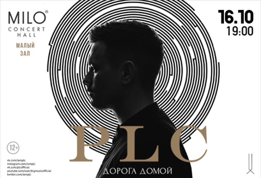 PLC | Нижний-Новгород | Новая Программа + все хиты