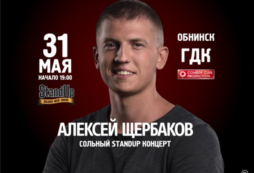Алексей Щербаков Stand Up