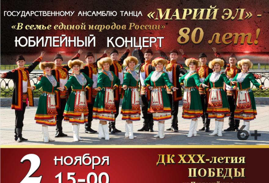"""Большой юбилейный концерт Государственного ансамбля танца """"Марий Эл"""""""