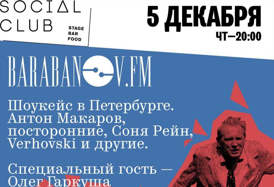 Barabanov.FM в Петербурге