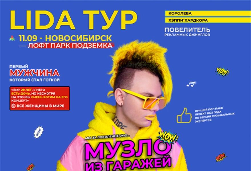 Lida | 11 сентября — Новосибирск | Подземка