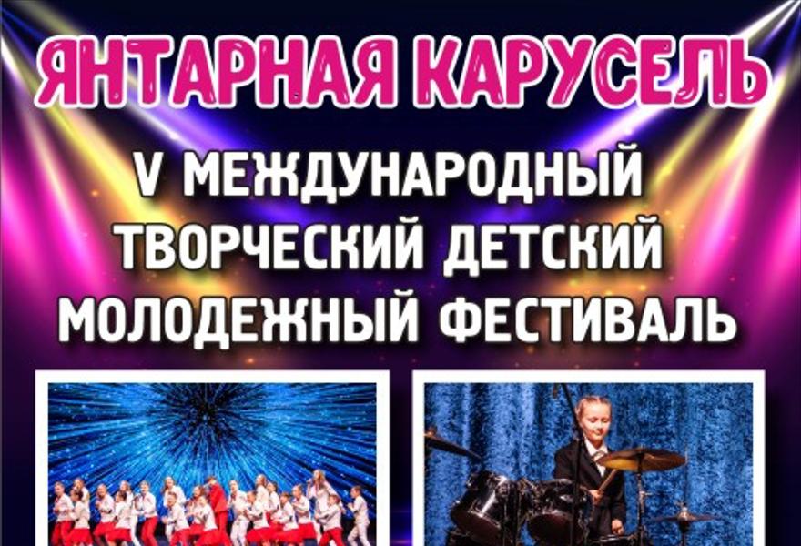 ЯНТАРНАЯ КАРУСЕЛЬ. V Международный творческий детский и молодежный фестиваль