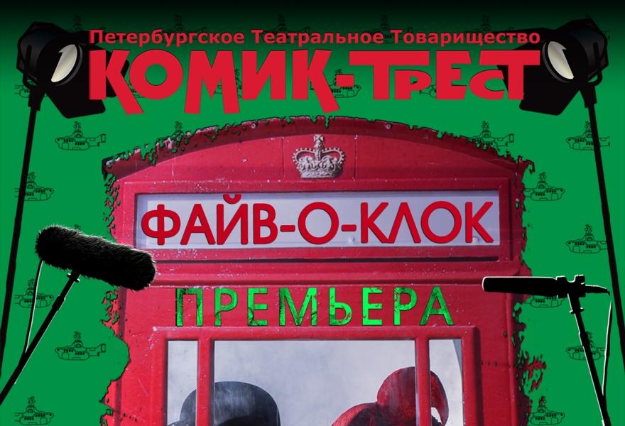 Комик-Трест. ФАЙВ O`CLOCK
