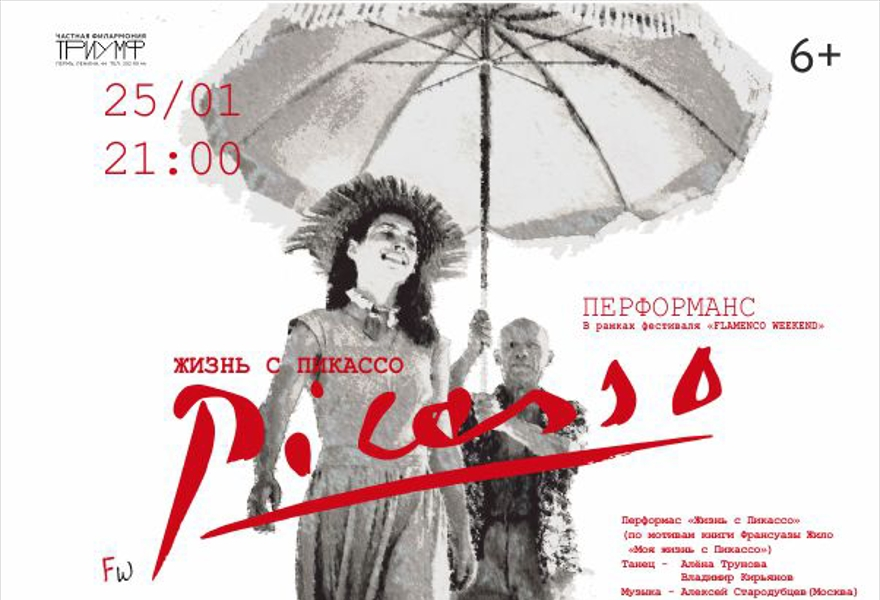 """Перформанс """"Жизнь с Пикассо"""""""