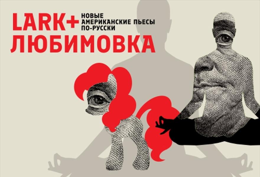 Новые американские пьесы по-русски