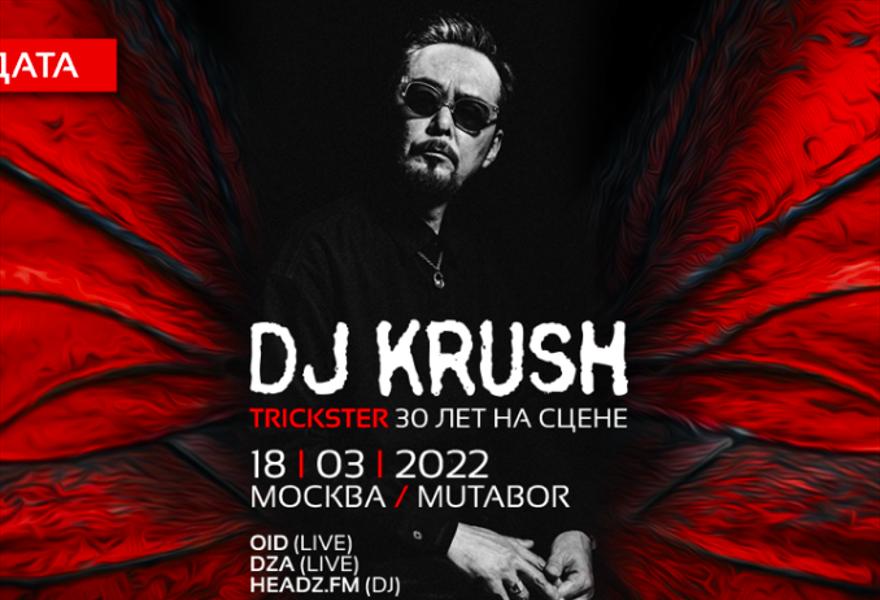 DJ KRUSH: TRICKSTER   30 ЛЕТ НА СЦЕНЕ