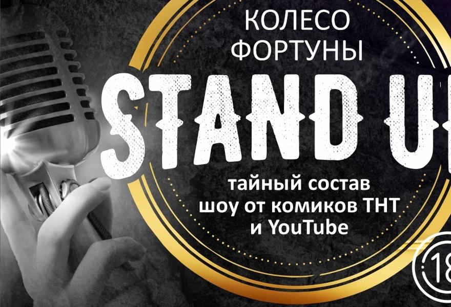 "Stand Up ""Колесо фортуны"""