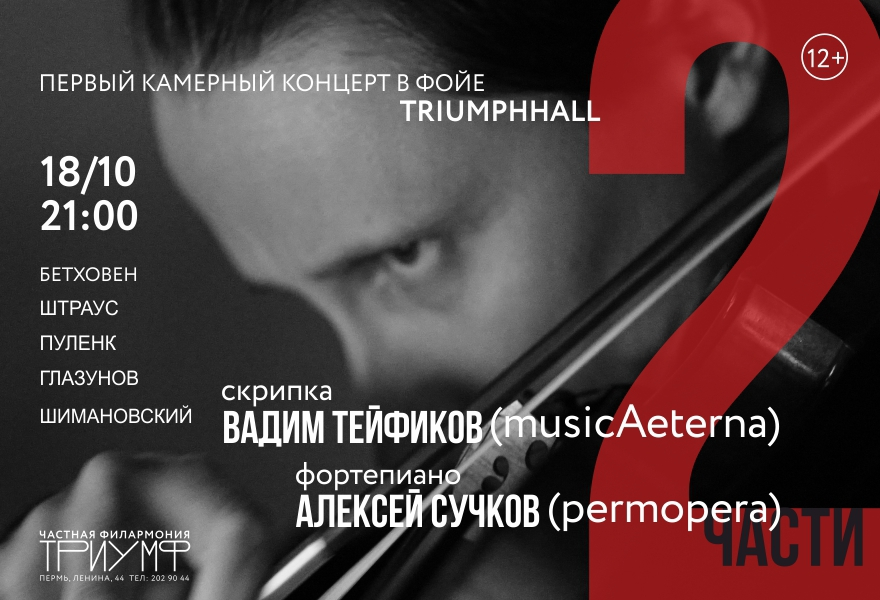 Вадим Тейфиков (скрипка. musicAeterna) Алексей Сучков (фортепиано, permopera)