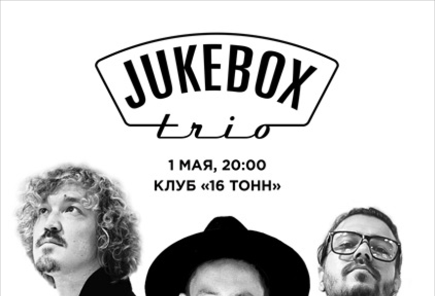 Jukebox Trio Stop! Спето!