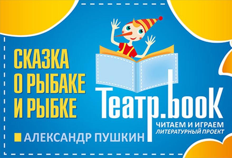 Театр.book: «Сказка о рыбаке и рыбке»