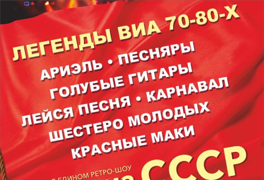 """""""Мы из СССР"""" в Архангельске"""
