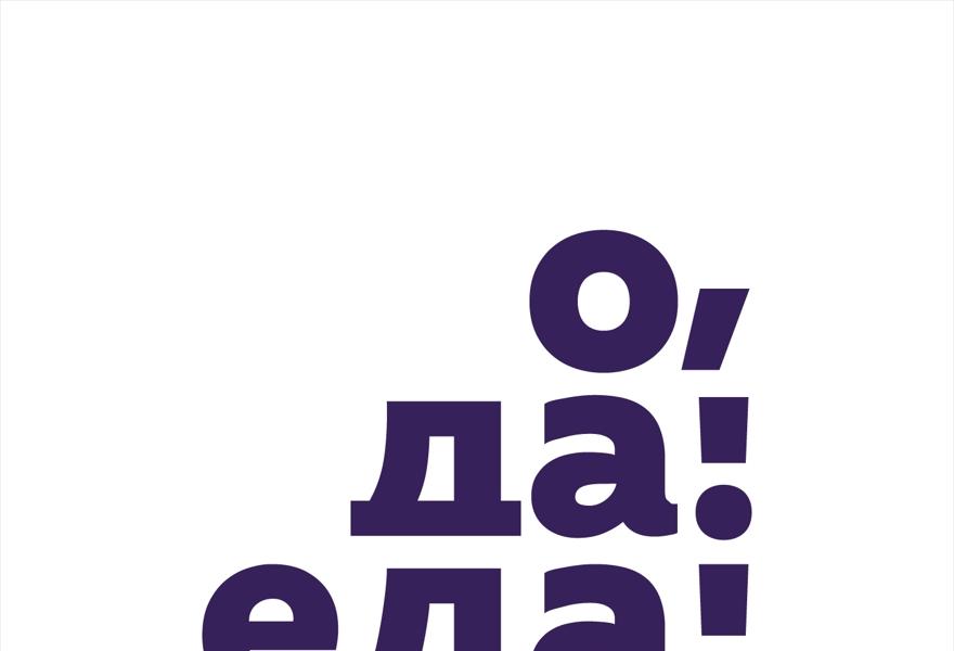 Фестиваль «О, да! Еда!» в Екатеринбурге