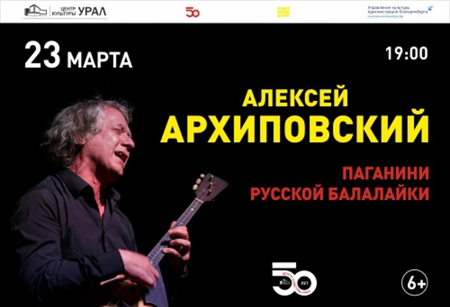 Концерт  Алексей Архиповский «Паганини русской балалайки»