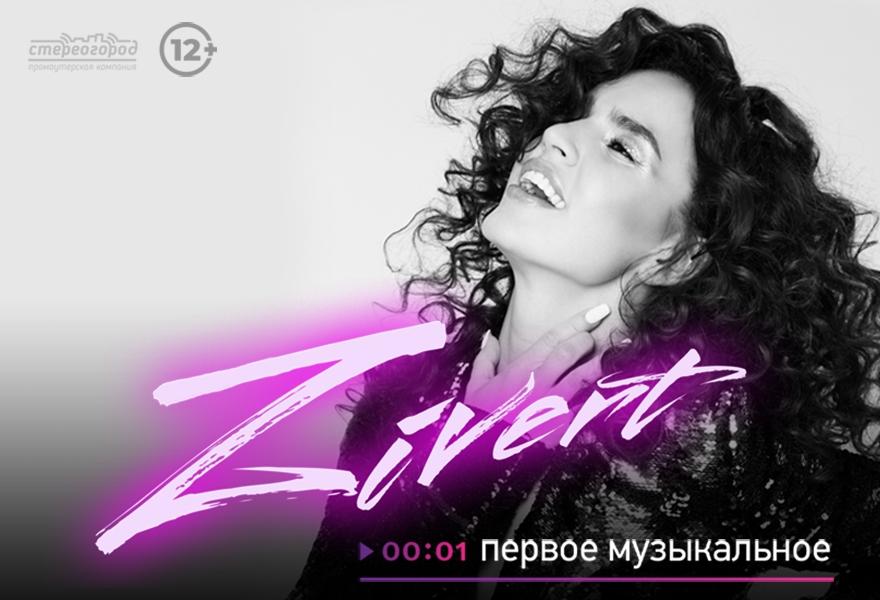 Zivert Краснодар
