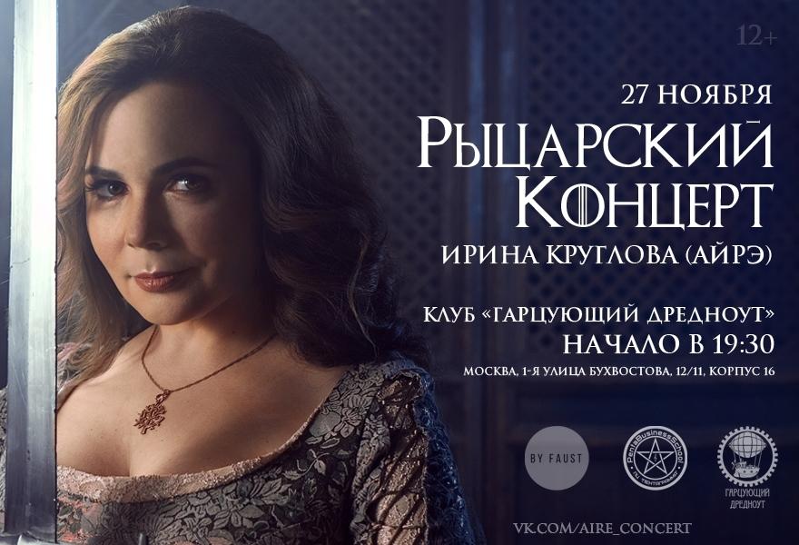 Рыцарский концерт