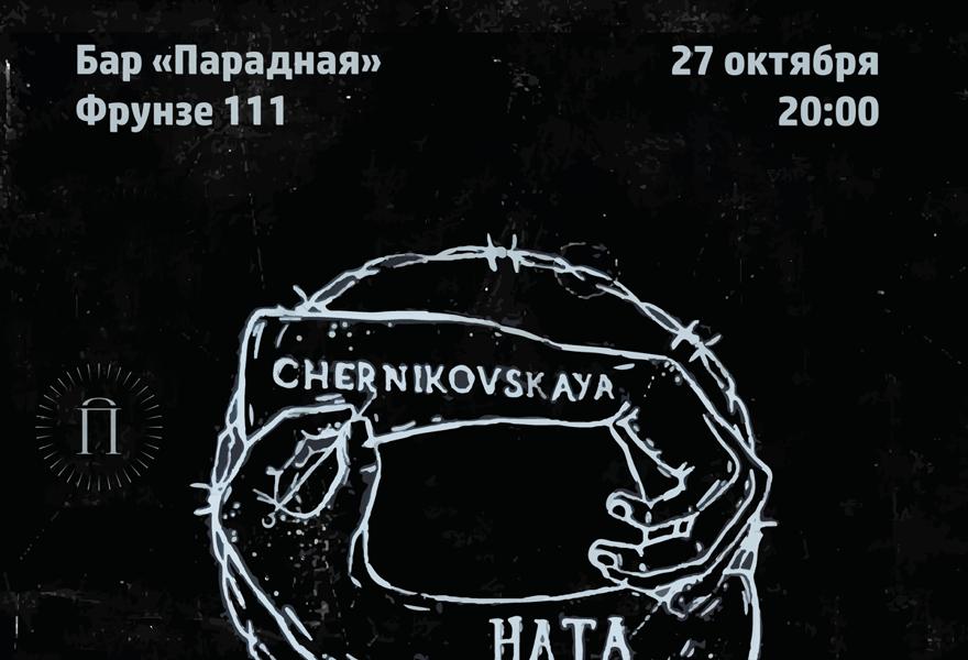 CHERNIKOVSKAYA HATA / 27 октября / Парадная