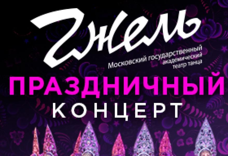 Государственный театр танца «Гжель»