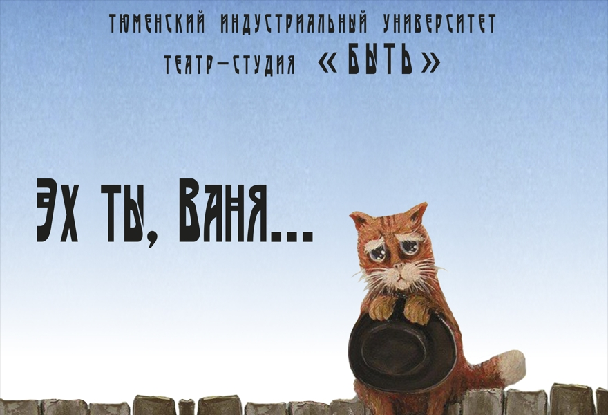 """Театр-студия """"Быть"""" спектакль """"Эх,ты,Ваня…"""""""