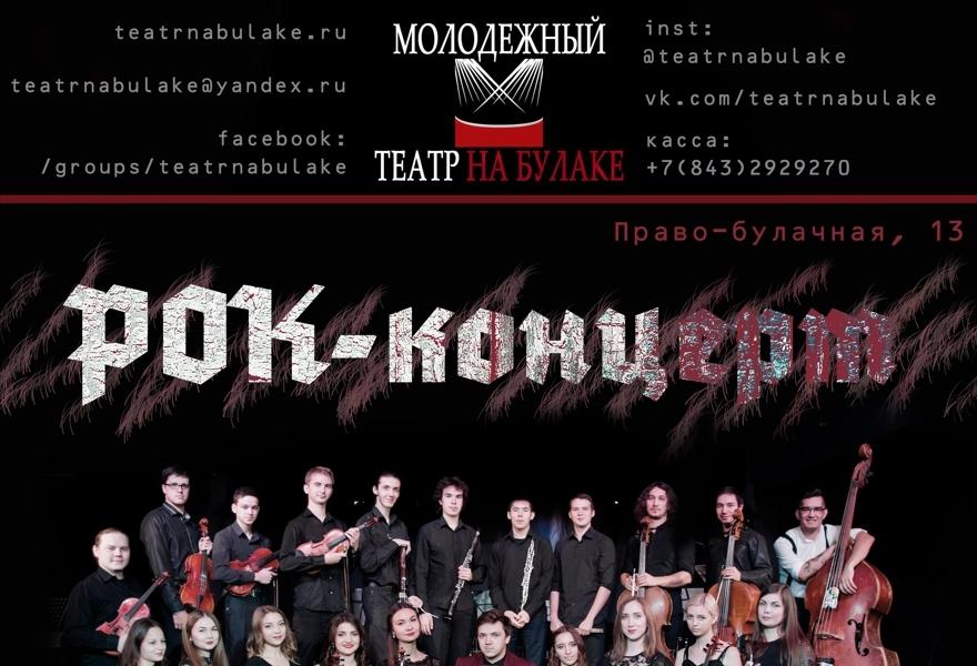РОК - Концерт