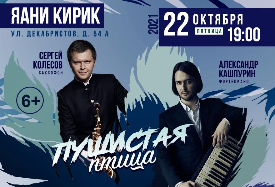 "Концертная программа ""Пушистая птица"""