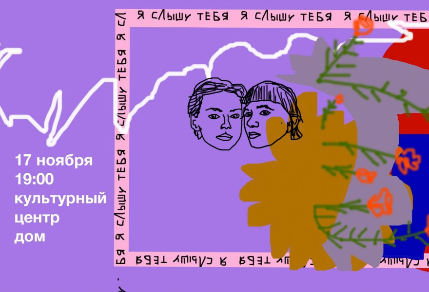 "Саша Виноградова. Концерт-перфоманс 17/11 в КЦ ""Дом"""